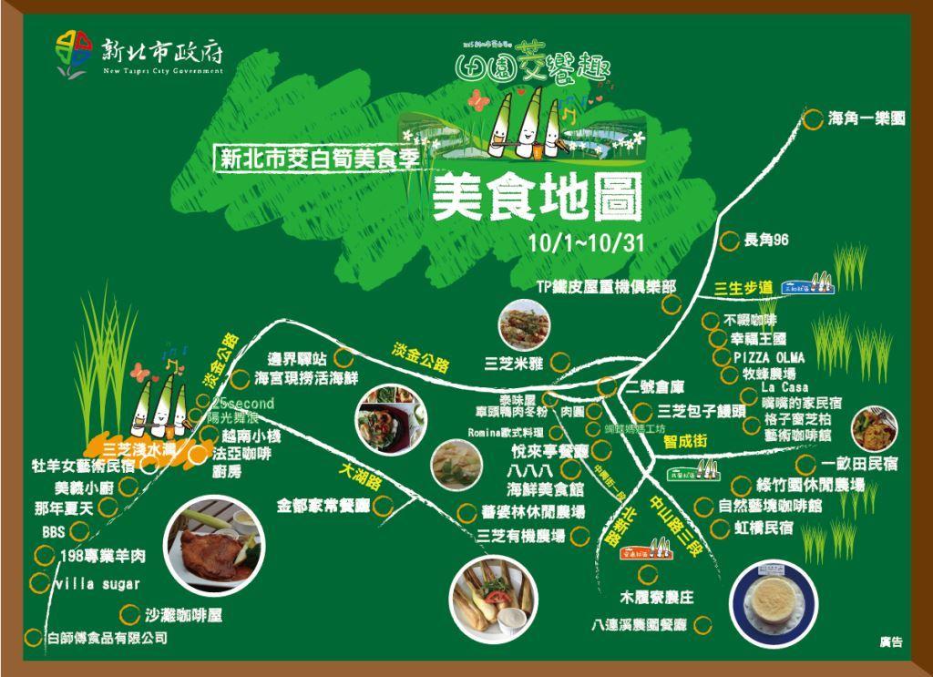 新北市-筊白筍-美食季-美食地圖