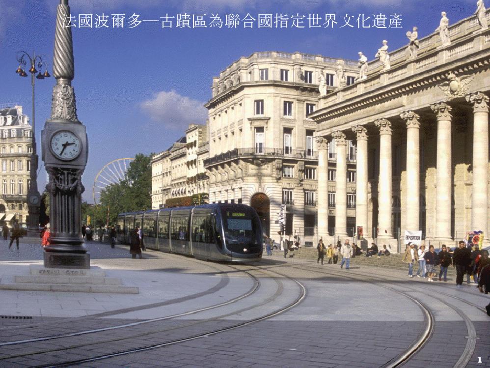 法國-波爾多-輕軌捷運