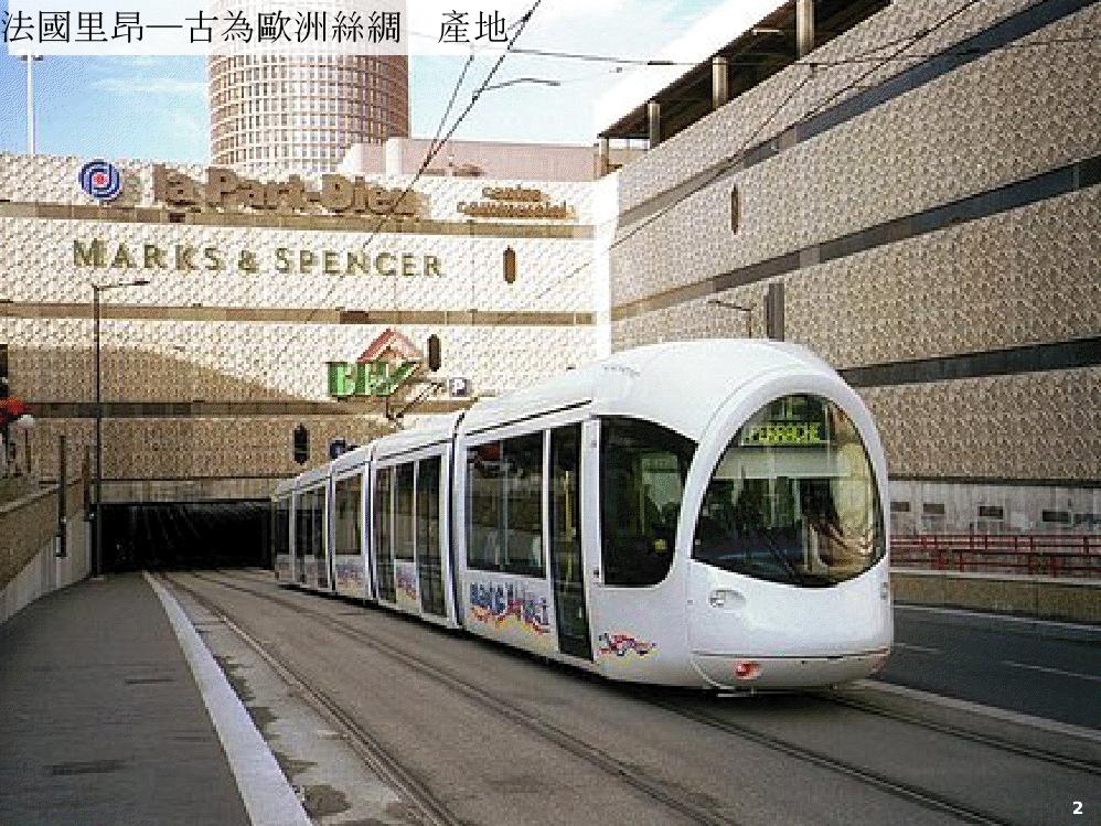 法國里昂-輕軌捷運