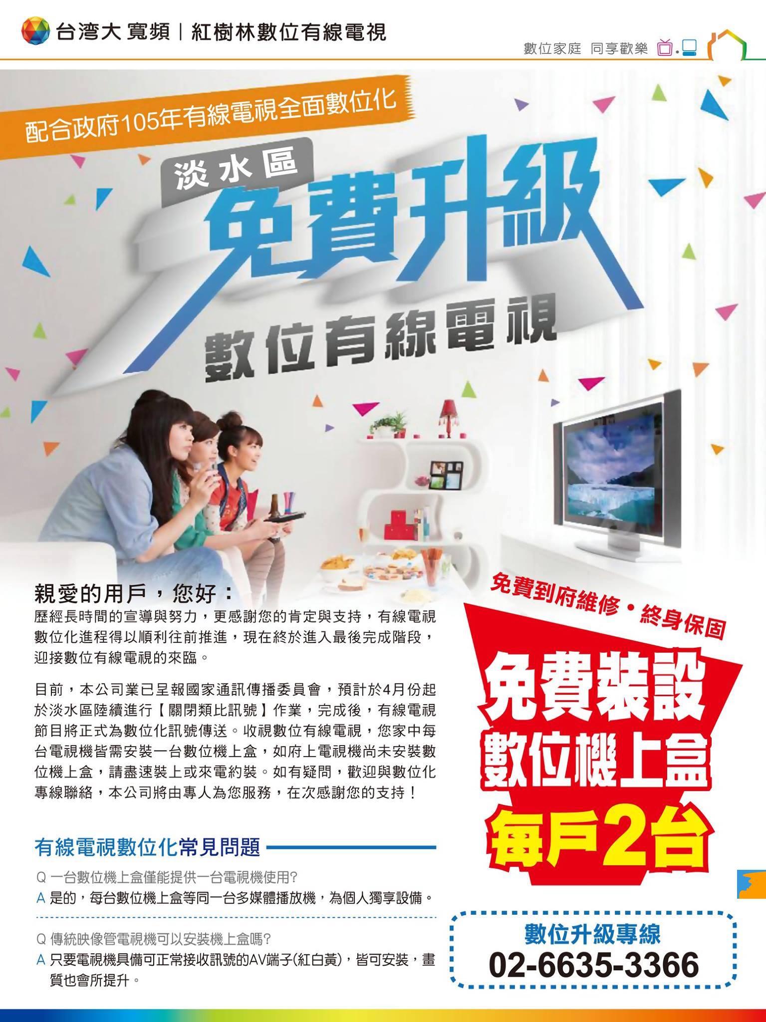 紅樹林數位有線電視-台灣大寬頻-免費裝設數位機上盒