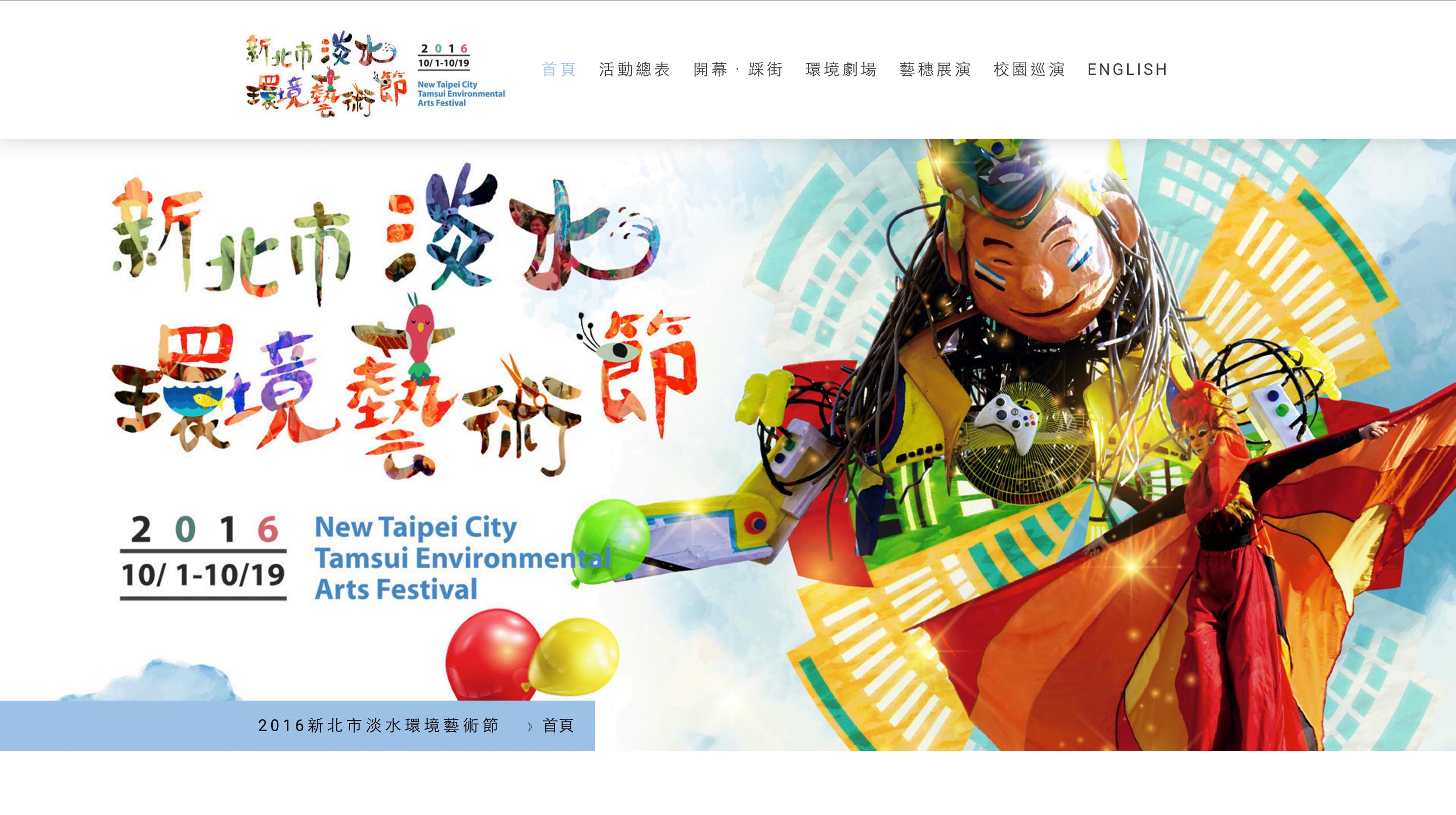 2016 淡水環境藝術節|復刻淡水傳奇歷史 打造未來魔幻淡水 2016 Tamsui 新北市 淡水環境藝術節 1