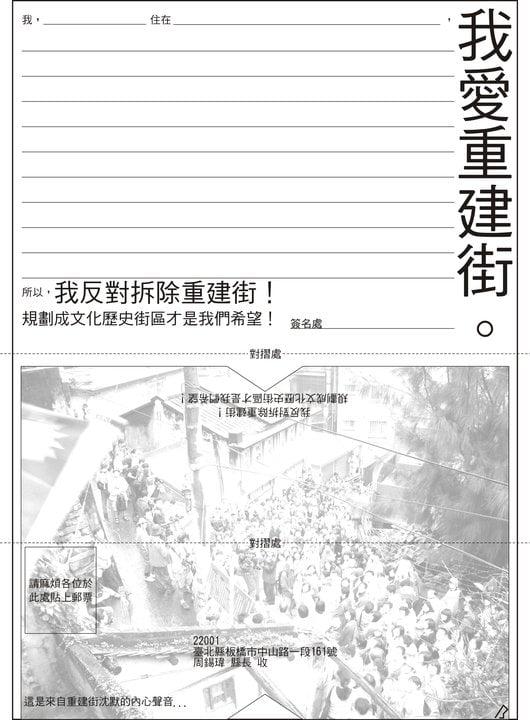 ChongJian Street petition