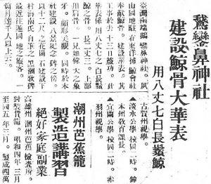 鯨豚出沒臺灣淡水河的歷史文獻記載 Taiwan Daily News Report April 1930